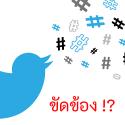 ทวิตเตอร์ล่ม ติด #SaveTwitterTH